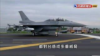 F-16V性能增偵蒐強 專家:可搏「殲20」-民視新聞