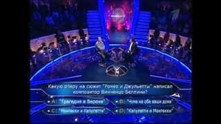 Кто хочет стать миллионером-4 апреля 2009(HD)