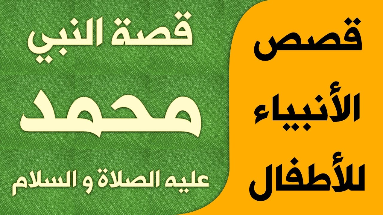 8a204f1c0dd8 مولد النبي قصة سيدنا محمد للاطفال بالصور ب طبيق حكايا