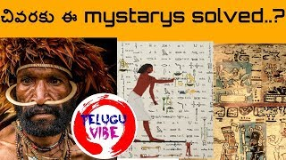 5 Mystery finally solved BY  Telugu vibe# Episode 08