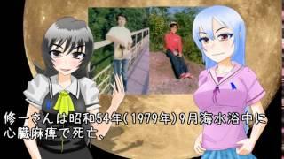 【拉致問題瓦版】市川修一さん、増元るみ子さん