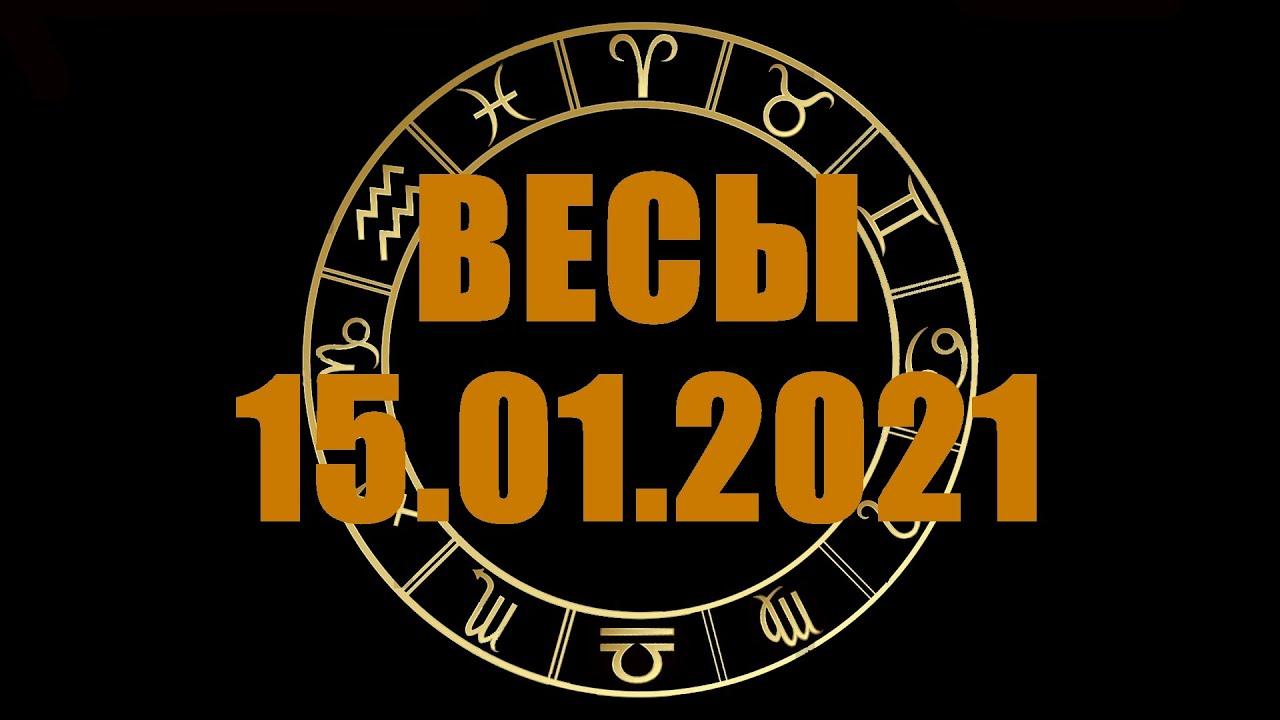 Гороскоп на 15.01.2021 ВЕСЫ