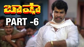 Baasha Telugu Movie | Part 6/11 | Rajinikanth | Nagma | Raghuvaran