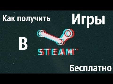 Купить игры steam