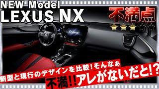 新型レクサスNX現行モデルとデザイン比較!不満点はアレが無くなった事!目を引く良いアイテムだったのになぁーLEXUS ALL NEW NXー