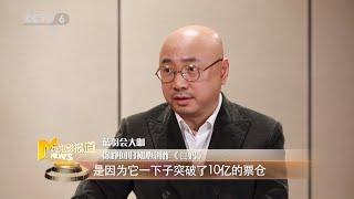 蓝羽会大咖:导演徐峥回归初心创作《囧妈》【中国电影报道 | 20191126】