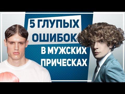 Вопрос: Как выпрямить мужские волосы?