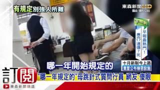 不滿戶口名簿無法開戶   母飆罵銀行行員-東森新聞HD thumbnail