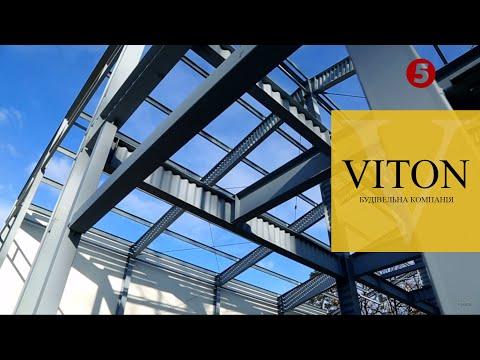 Быстровозводимые здания Витон / Будівництво швидкомонтованих будівель / Строительная компания VITON