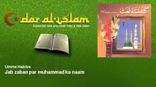 Umme Habiba - Jab zaban par muhammad ka naam - Dar al Islam