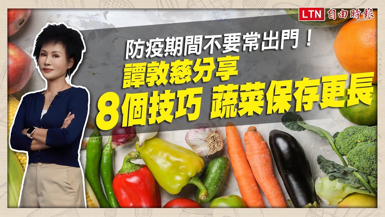 <防疫期間不要常出門!譚敦慈分享8個技巧 蔬菜保存更長