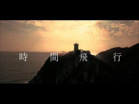【MV】NoisyCell-時間飛行