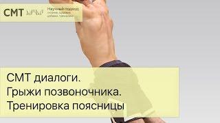 СМТ диалоги. Грыжи позвоночника. Тренировка поясницы. Почему гиперэкстензии нужно избегать?(СПАСИБО ЗА ПОДПИСКУ! Приобрести правильный жир CMTech Omega-3 35% от нашего проекта можно по ссылкам ниже: http://cmtscience..., 2015-05-03T10:53:29.000Z)