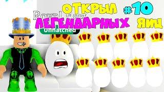 ОТКРЫЛ 10 ЛЕГЕНДАРНЫХ ЯИЦ в АДОПТ МИ! Открыли КОРОЛЕВСКИЕ яйца в Adopt Me что ВЫПАЛО? ЛЕГЕНДАРКА?