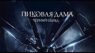 «Пиковая дама: Черный обряд» — фильм в СИНЕМА ПАРК