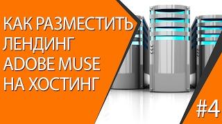 4.Как разместить лендинг Adobe Muse на хостинг | 3д.  тестового периода