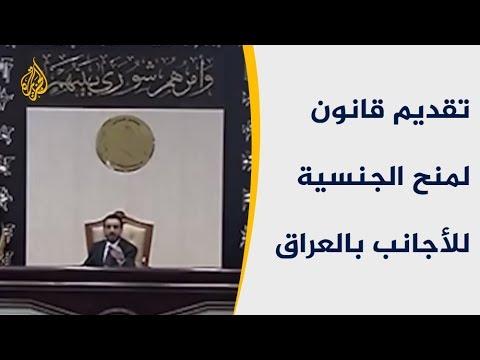 الحكومة العراقية تقدم للبرلمان قانونا لمنح الجنسية للأجانب  - نشر قبل 4 ساعة