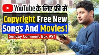 How To Download Copyright Free New Song And Movies For Youtube | Sunday Comment Box91