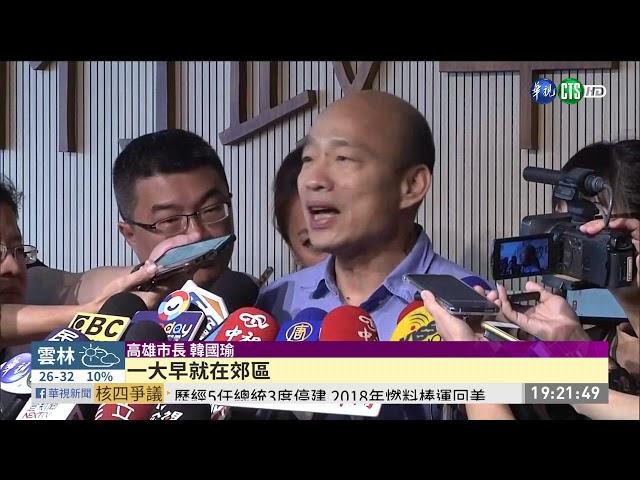 日本議員率團訪問 韓國瑜遲到25分鐘 | 華視新聞 20190822