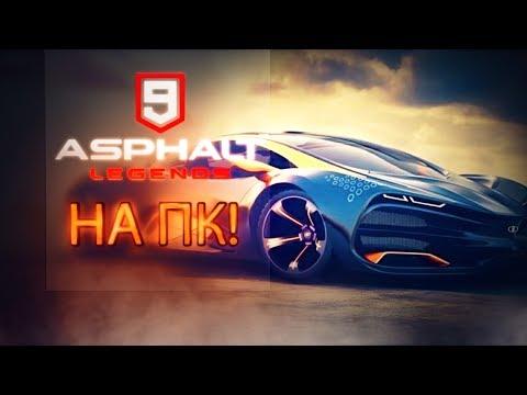 Asphalt 9: Legends на ПК