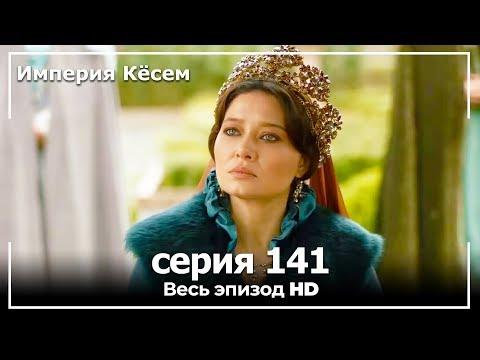 Великолепный век Империя Кёсем серия 141