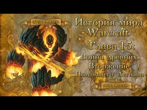 [WarCraft] История мира Warcraft. Глава 15: Война древних. Вторжение Пылающего Легиона.