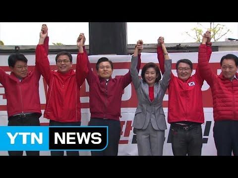 한국당 '文 정부