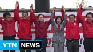 한국당 '文 정부 규탄' 장외투쟁...청와대 행진 / YTN