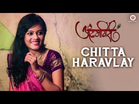 Chitta Haravlay | Atumgiri | Hansraj Jagtap & Dhanshree Meshram | P. Shankaram