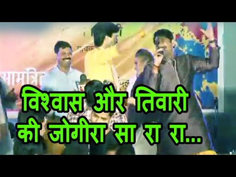 HOLI के मौके पर Kumar Vishwas और Manoj Tiwari ने जमकर गाया जोगीरा