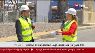 «كهرباء القاهرة»: بدء تشغيل محطة العاصمة الإدارية الجديدة يونيو .. فيديو