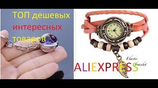 Что купить на распродаже? ТОП-5 дешевых товаров с ALIEXPRESS