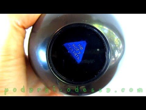Магический шар предсказаний 8 (Видео обзор) Podarki-odessa.com