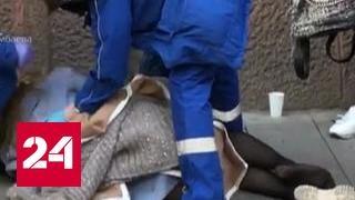 Водитель сбил девушку на тротуаре и набросился на пострадавшую thumbnail