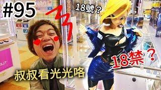 【日本夾娃娃】18號?衣服被撕到這樣是18禁吧~~ 七龍珠超人造人間18號性感身材!【火曜夾娃娃】#95