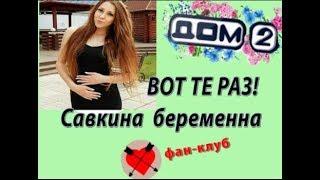 Дом 2 новости 13 сентября. Савкина беременна.