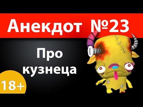 Анекдот №23: Про кузнеца)))