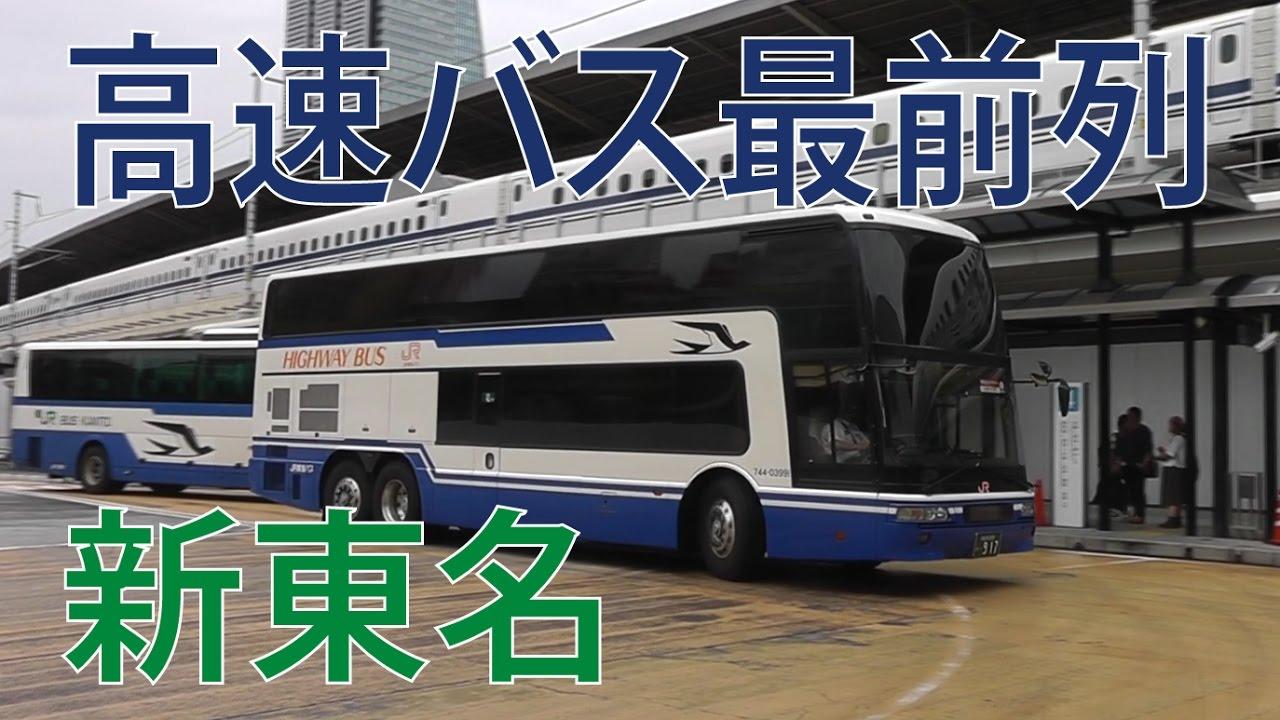 【昼行】浜松⇔東京 主な高速路線バス JR東海バス