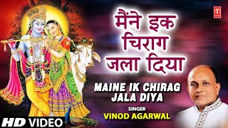 Maine Ik Chiraag Jala Diya By Vinod Agarwal [ Full Song] Maine Ik Chiraag Jala Diya