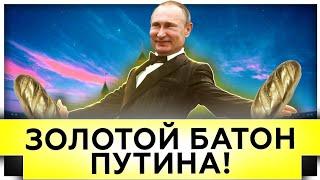 Золотой батон Путина! | У Вас «резиденция Януковича», у нас – «дворец Путина» | AfterShock.news