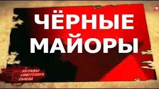 легенды советского сыска - годы войны(чёрные майоры)