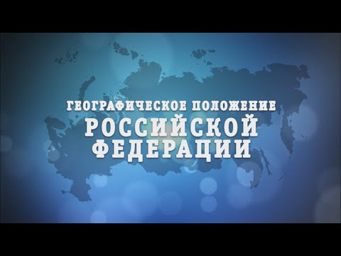 Где находятся самые крайние точки России и как называются