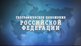 РЭП-УРОК - Географическое положение Российской Федерации