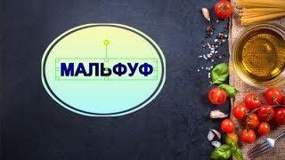 Мальфуф\\Капуста, фаршированные рисом\\\Malfuf - Cabbage stuffed with rice