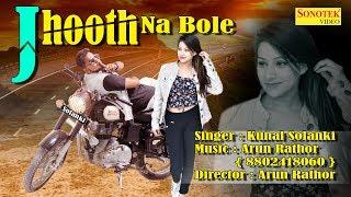 Jhooth Na Bole || Kunal Solanki || Latest Haryanvi song 2017 || Sonotek Haryanvi 2017 || DJ Song