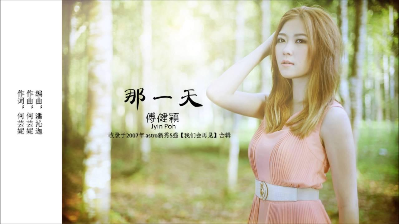 jyin-poh-fu-jian-ying-na-yi-tian-mim-pictures