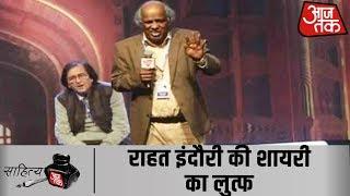 #SahityaAajTak के मंच से Rahat Indori को सुनिए, हर बार की तरह तालियां नहीं रूकेंगी