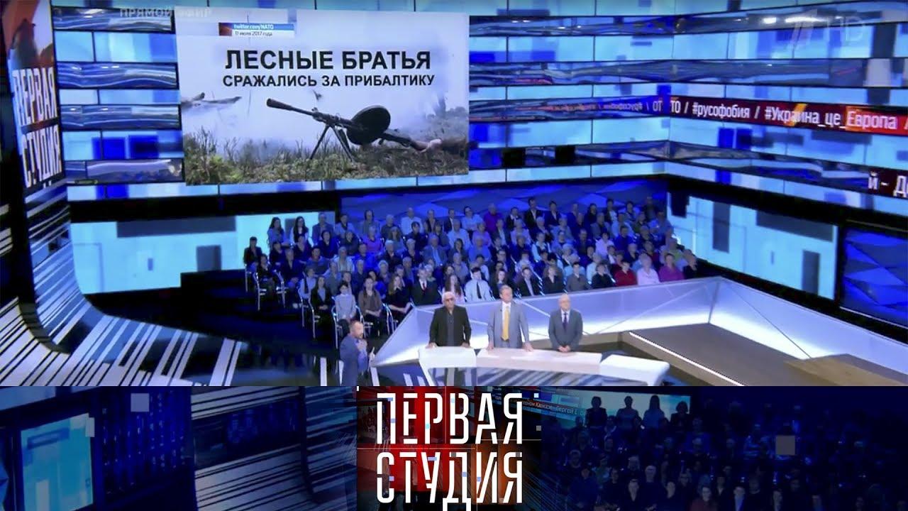 Первая Студия: НАТО vs Россия, 13.07.17