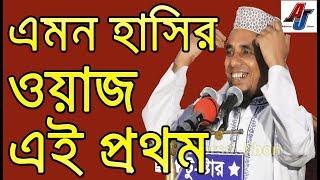 এমন হাসির ওয়াজ এই প্রথম Bangla new Waz Maulana Abdul Ahad Zihadi Fensugonji, Sylheti Basay new waz