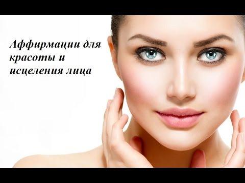 аффирмации для кожи лица